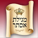 Book of Esther by Israel Noked
