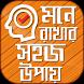 পড়া মনে রাখার কিছু কৌশল ও বৈজ্ঞানিক উপায় by Essential Apps BD