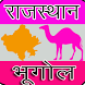 Rajasthan Geography GK by SHANKARRAOPURA