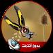 أصوات طائر الحسّون بدون نت by zumbapps