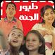اغاني اطفال الجنة بدون انترنت by big2boss