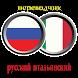 переводчик русский итальянский by Droid Doodle
