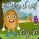 Bachon Ki Hindi Poems – Kids Urdu Nazmain & Poems by Extra Learning Apps& Games