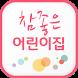 참좋은어린이집 by app6team
