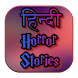 Hindi Horror Stories by Entertainment Party Apps