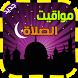 مواقيت الصلاة والاذان (جديد) by wasafatapps