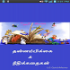 Tamil children stories by Sai Infotech Coimbatore
