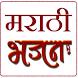 Marathi Bhajan by Oganapps