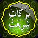Barkat-e-Shariat by Sunni Dawate Islami