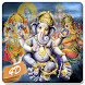 4D God Ganesha Live Wallpaper