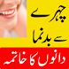 pimples ka khatma in urdu by Nadia soft