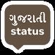 Gujarati Status by Shree++