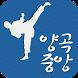 양곡중앙태권도장 by KNsoft co,.Ltd