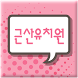 근산유치원 by 애니라인(주)