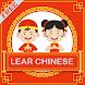 Learn Chinese Language