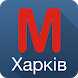 Харків Метро by SimpleProjects.org