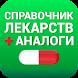 Аналоги лекарств by VoltPharm LLC