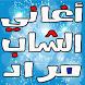 Cheb Mourad الشاب مراد by devv-one