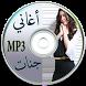 أغاني جنات by HibaMp3