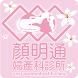 顏明通婦產科診所 by IDATW