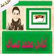 أغاني محمد عساف mp3 by sammi mortabit