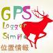 GPS位置情報 シンプル GPS ロガー 位置情報を記録 by 位置情報取得ツール