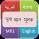 সূরা আল মুলক (العربية ,উচ্চারণ, অর্থ,English, Mp3) by w3app9