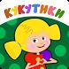 Кукутики: Мультики Игры и Песни для Малышей by DEVGAME