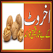 Akhrot Ke Fawaid Urdu Health by Commando Action Adventure
