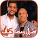 Fadel and Mohamed Assaf songs by musicapp