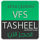 تسهيل VFS TasHeel by ahmed abdo