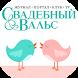 Свадебный вальс by ORO LLC