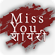 Miss You Shayari by DJ Photo Lab Entertainment