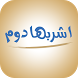 مياه دوم by XApps Web and Mobile Solutions