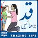 Increase Height Tips - Qad Lamba Karna - Exercise by MianApps