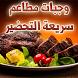 وجبات مطاعم سريعة التحضير by SkyRay