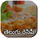Telugu Recipe - తెలుగు రెసిపీ by Thomas_Ross