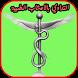 التداوي بالاعشاب الطبية 2017 by Mouad Lekdech