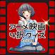 アニメ映画 4択クイズ100問