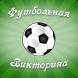 Футбольная викторина by Cubra Games