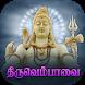 Thiruvempavai by Abirami Recording Company