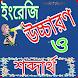 বাংলা থেকে ইংরেজি উচ্চারন ও শব্দার্থ by Bd Alif Apps