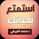 استمتع بحياتك د محمد العريفي by AQWA Apps