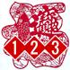 123找財位-用相機找財位(風水師版) by 大數據風水-傑司內克