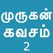 Murugan Kavasam 2 with Lyrics by RMITMS