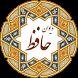دیوان حافظ (فال حافظ با معنی، فال حافظ با تفسیر) by Tahereh Ramezanpour