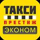 Такси Престиж Эконом by БИТ Мастер