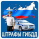 штрафы гибдд by ZEE APPS