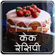 Cake Recipes in Hindi by My Recipe World