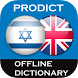 Hebrew English dictionary by ProDict